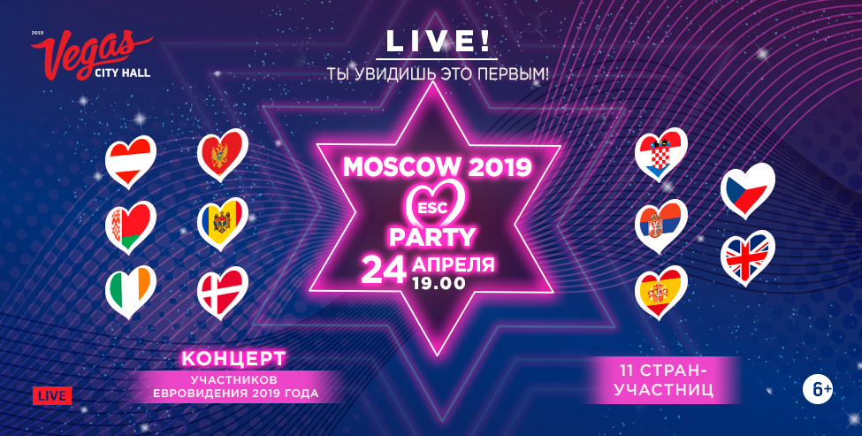 Moscow Eurovision Pre-Party
